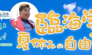 臨海学校夏休みの自由研究タイトル部分