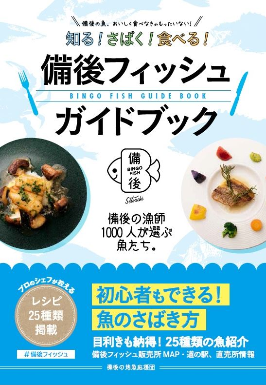 海と日本PROJECT in 広島