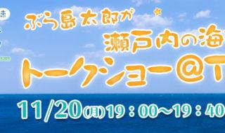 ぶら島太郎トークショー171120_入場無料