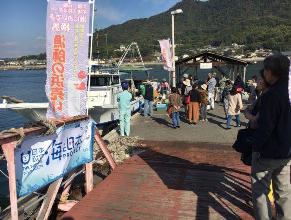 横島の浜売り