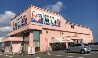 旬鮮市場 鯛工房 (1)