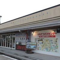 鞆の浦観光情報センター