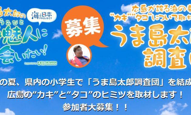 ニュースサイト用 うま島太郎調査団