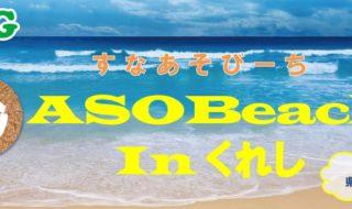 砂ASOBeach