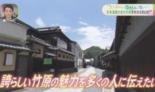 日本遺産・竹原
